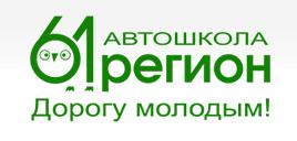 Автошкола 61 регион