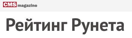 Рейтинг Рунета
