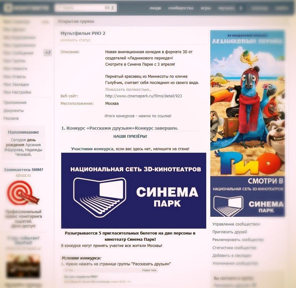 продвижение Вконтакте для группы Рио
