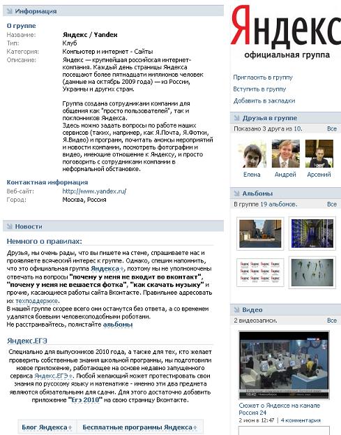 Официальная группа Яндекса Вконтакте