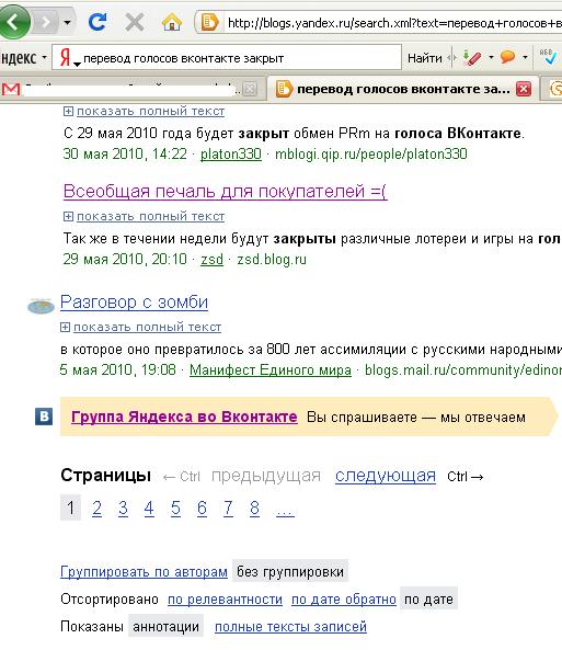 yandex-vkontakte1.PNG