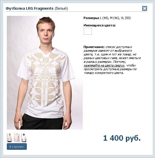 Описание товара в магазине Вконтакте