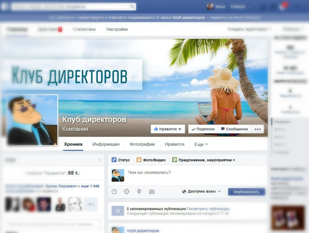 Продвижение страницы Facebook Клуб директоров