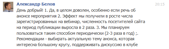 Отзыв от Белова по SMM продажам