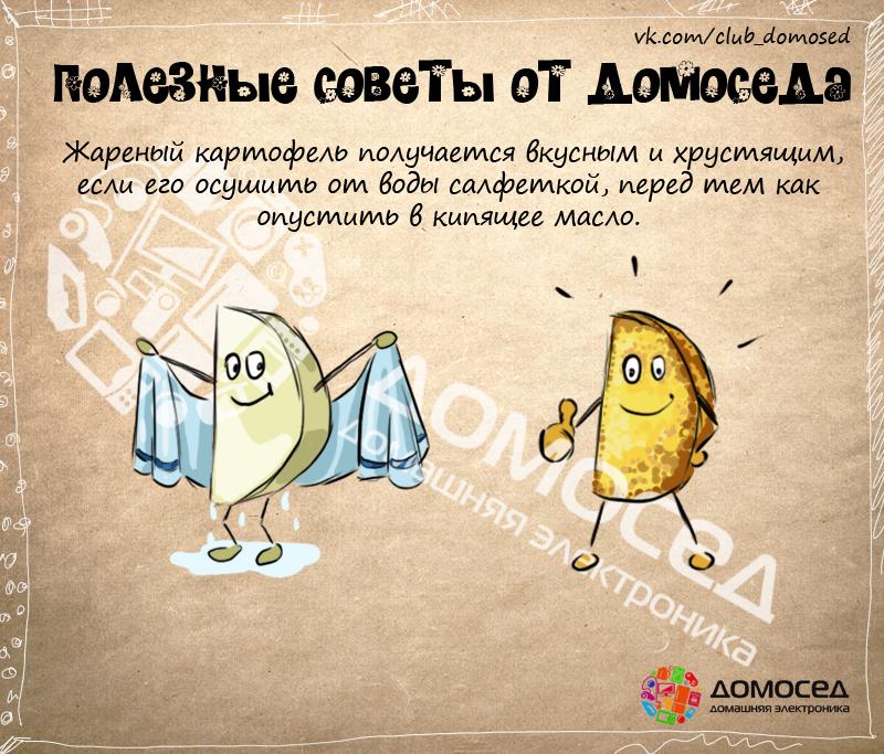 совет 1_картошка