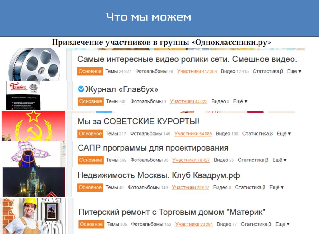 Наши последние работы в Одноклассниках