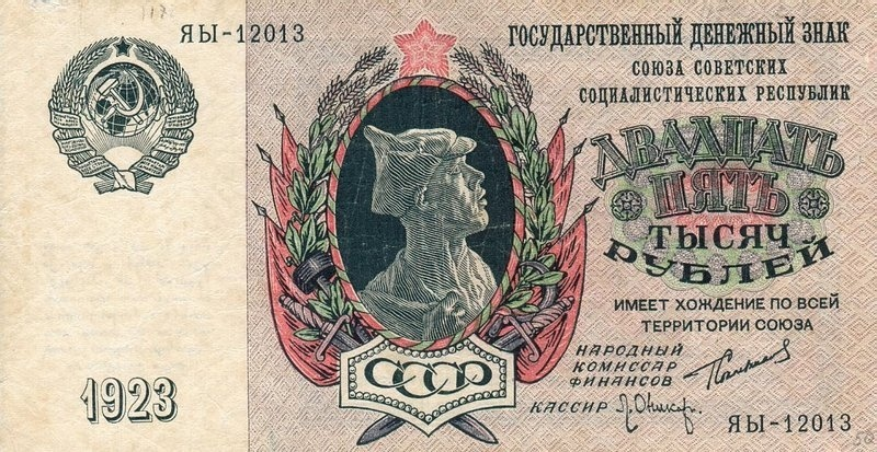 25_000_рублей_СССР_1923_года.