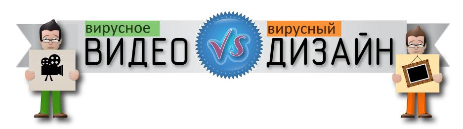 Вирусное видео или вирусный дизайн?