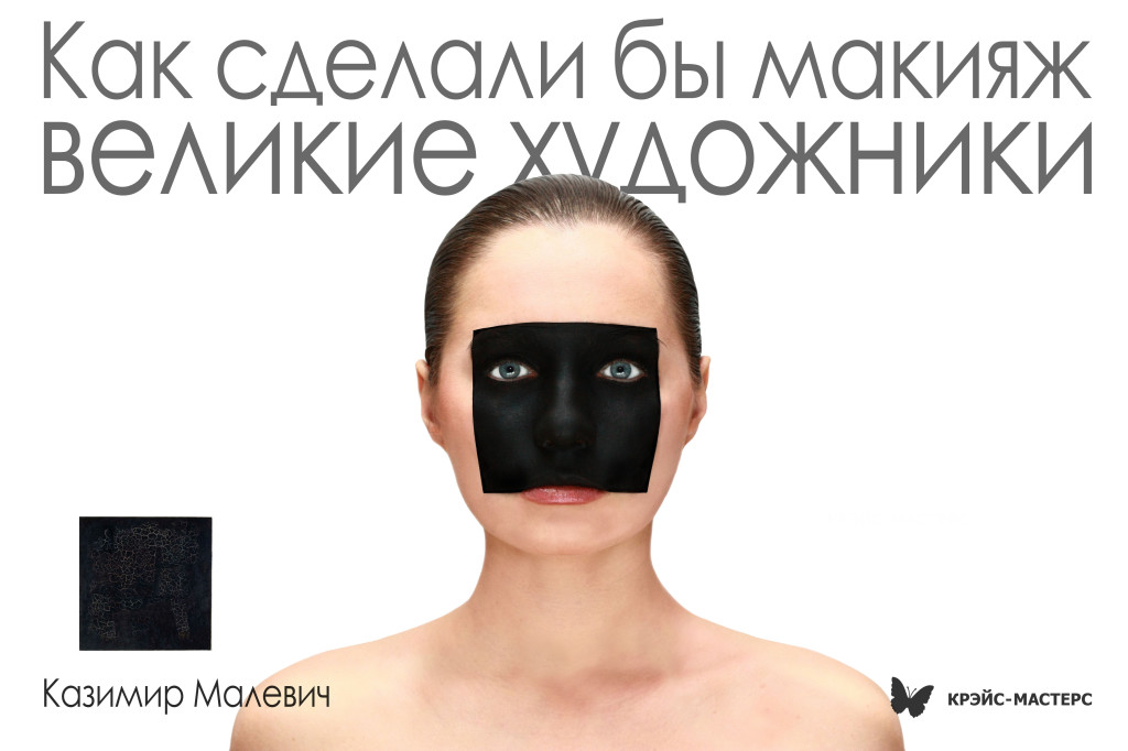 Макияж от Малевича