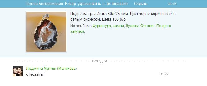 Продажа в социальной сети Одноклассники