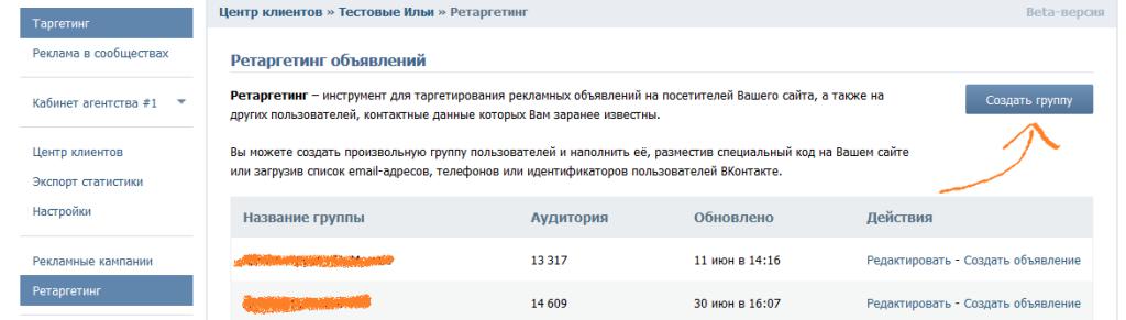 Ретаргетинг Вконтакте