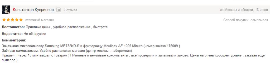 Отзыв в Яндекс.Маркете