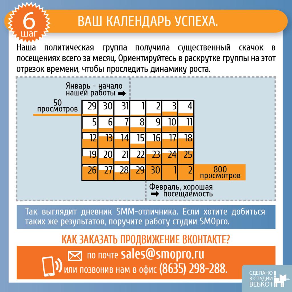 Календарь SMM успеха в группе Вконтакте