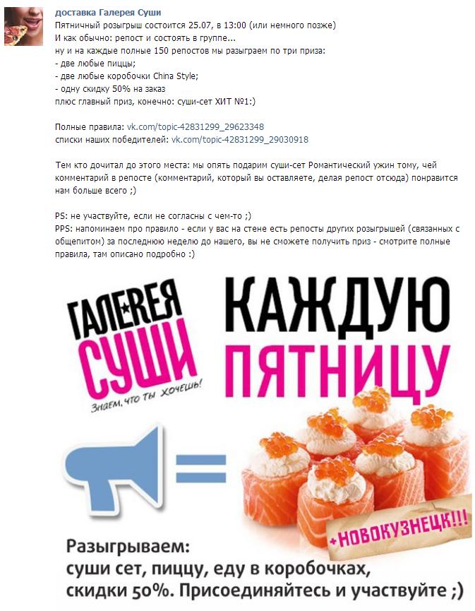Как провести розыгрыш в социальной сети Вконтакте