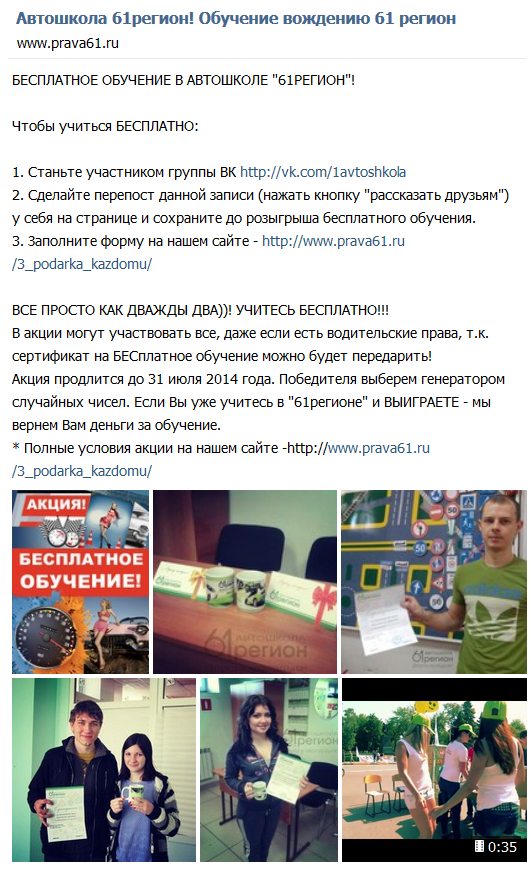 Как провести конкурс в Вконтакте. Пример конкурса
