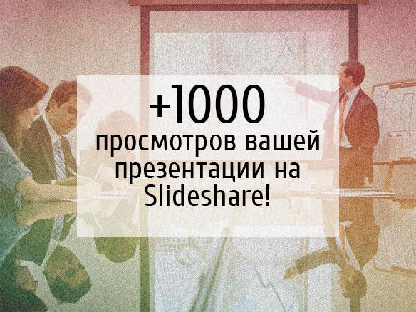 Продвижение презентаций на SlideShare