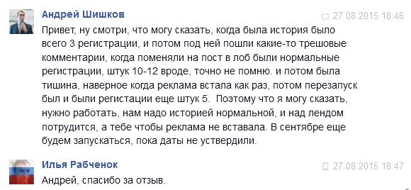 Андрей Шишков на Smopro