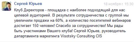 Высоцкий Консалтинг отзыв