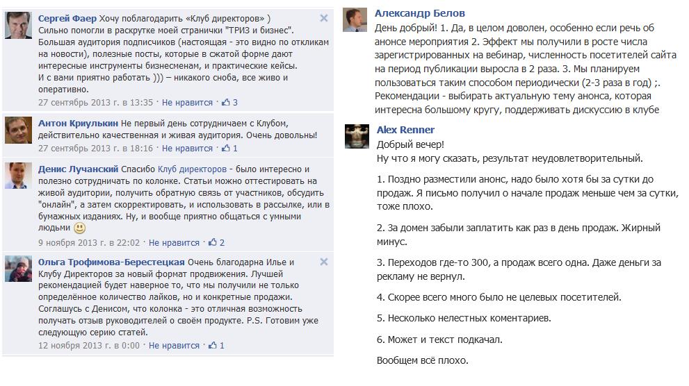 Отзывы на Smopro из Facebook