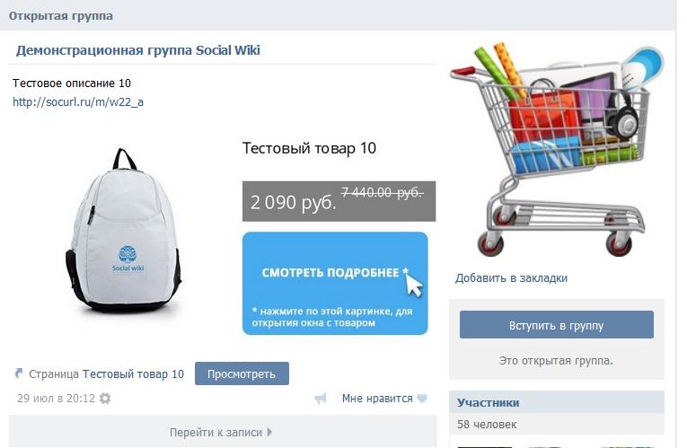 Social Wiki позволяет сделать интернет магазин в группе Вконтакте