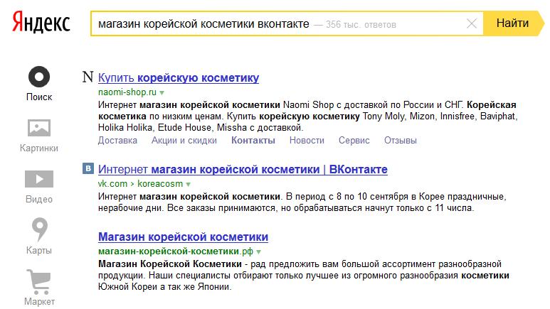 Seo для группы Вконтакте