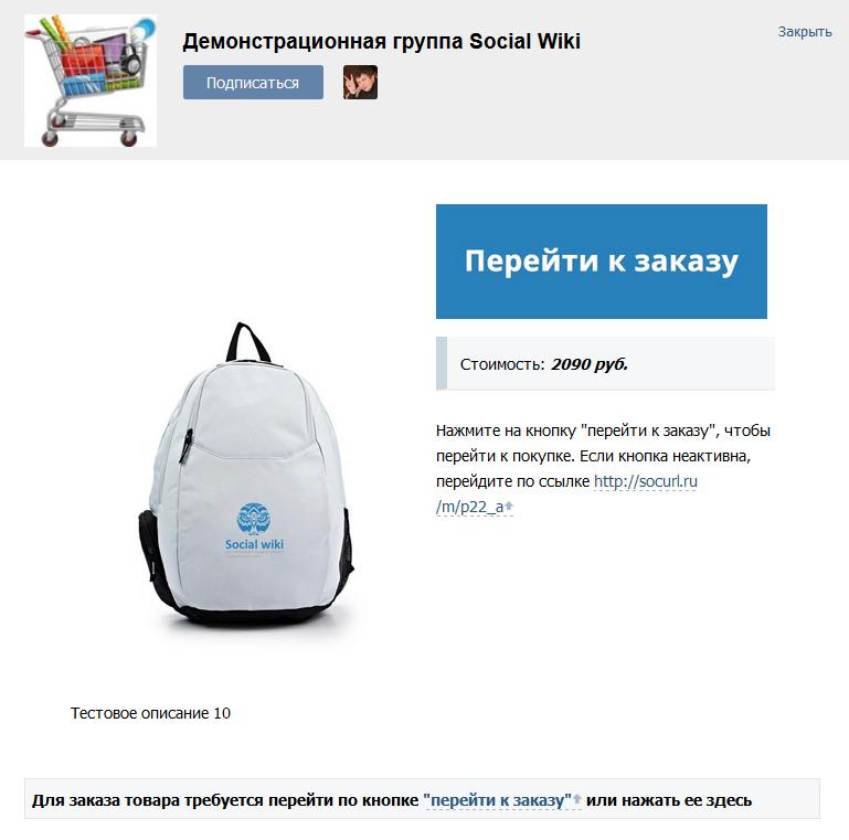 Подробно о товаре Вконтакте
