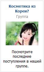 Пример таргетированной рекламы Вконтакте