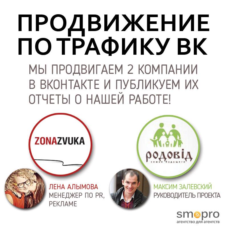 SMM-шоу Продвижение по трафику ВК