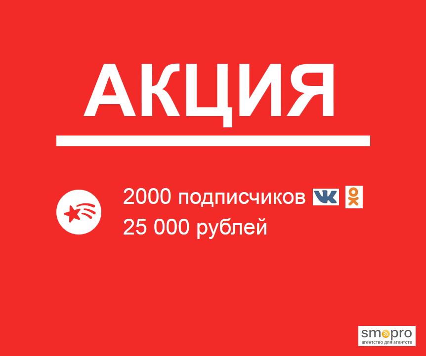 Акция 2000 подписчиков ВКонтакте и Одноклассники за 25 000