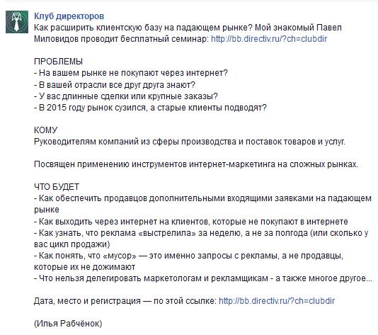 Анонс Павла Миловидова