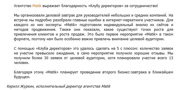 Матик - Кирилл Журкин