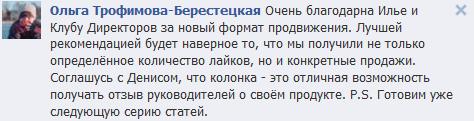 Ольга Трофимова Yaware отзыв о b2b-продвижении Facebook