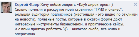 Сергей Фаер отзыв о Клубе директоров