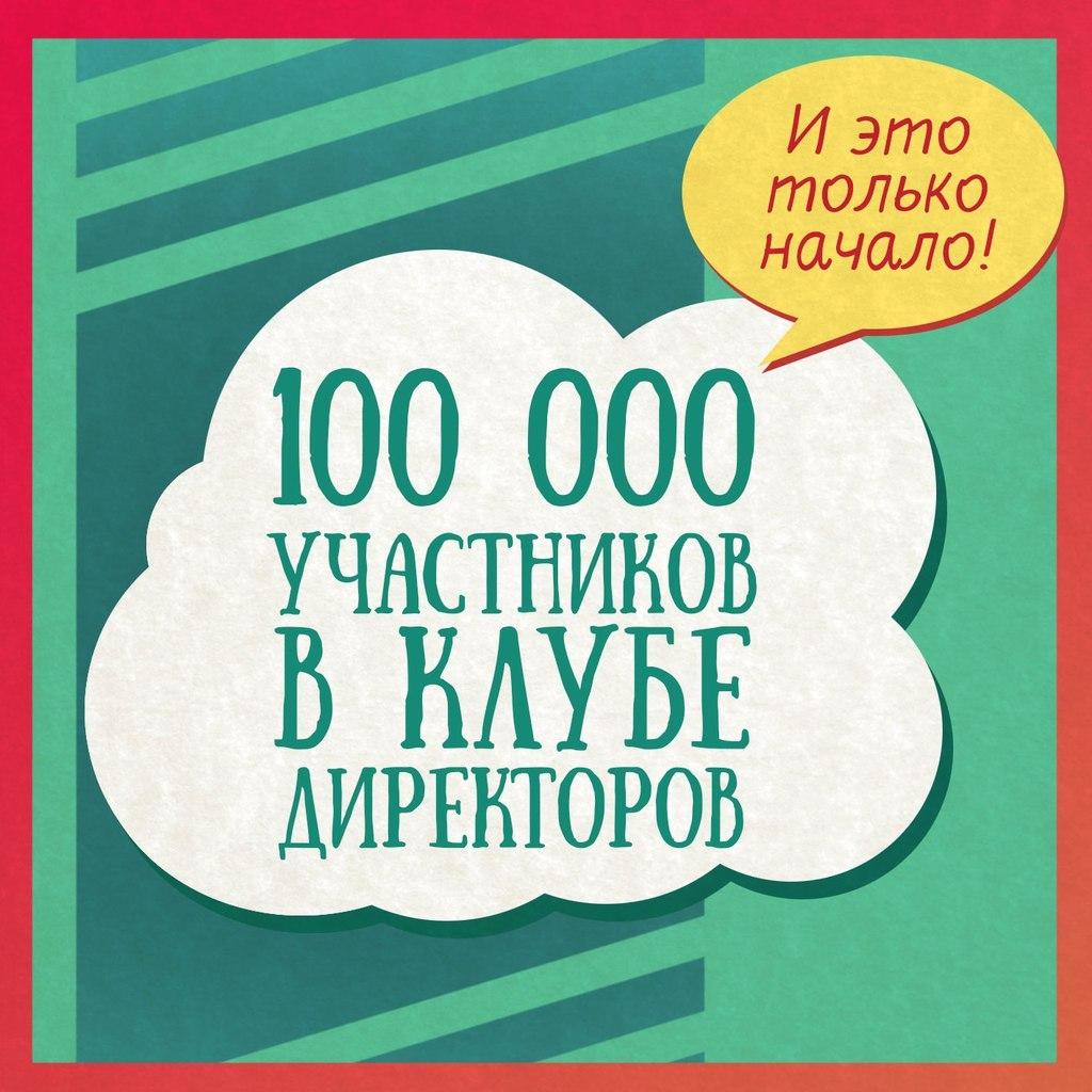 100 000 участников в Клубе директоров