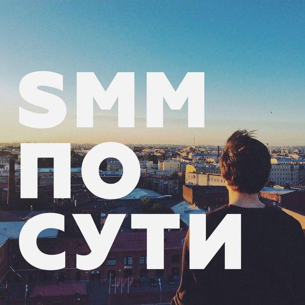 SMM по сути
