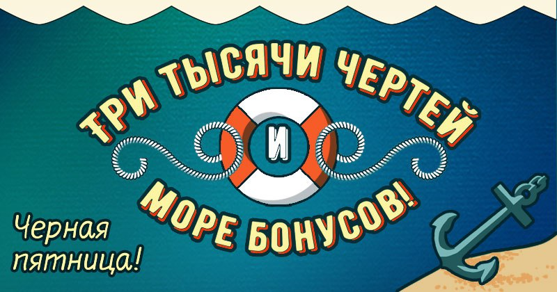 SMM распродажа Черная Пятница