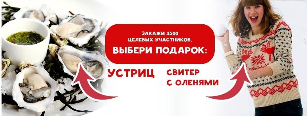 Закажи 3500 целевых участников в Вконтакте, Одноклассниках, Facebook
