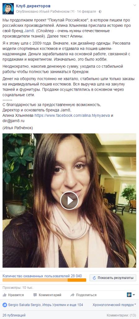 Пост Jam8 в Покупай Российское