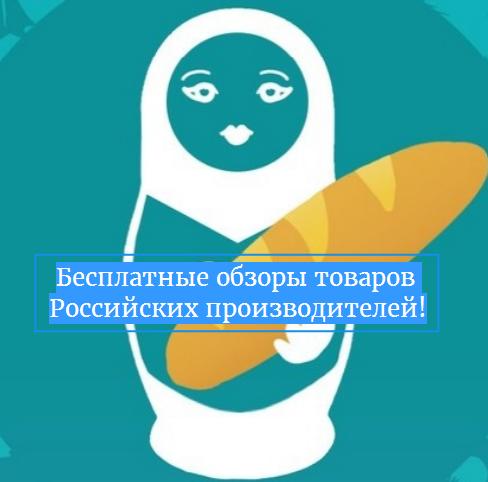 Бесплатные обзоры товаров российских производителей