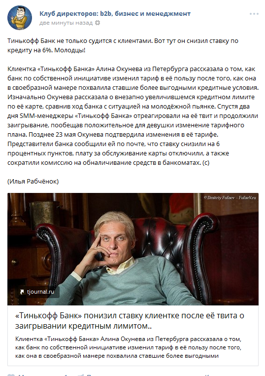 Запланированный пост в ВКонтакте