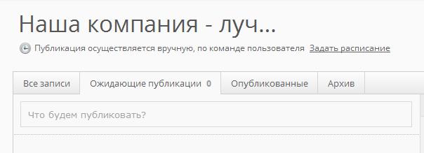 Запланируем публикацию в Фейсбук и Вконтакте