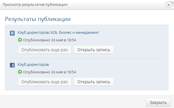 Результаты публикации поста в Фейсбуке и Вконтакте