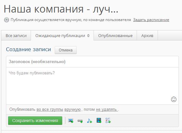 Форма для поста в ВКонтакте и Фейсбук