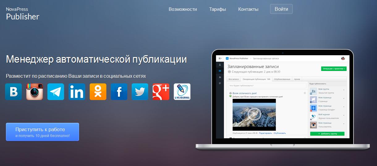 Novapress планировщик публикаций социальные сети