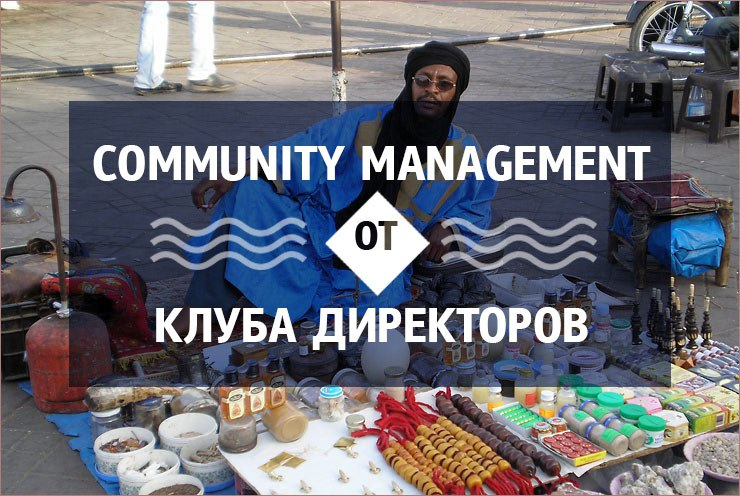 Community management от Клуба директоров