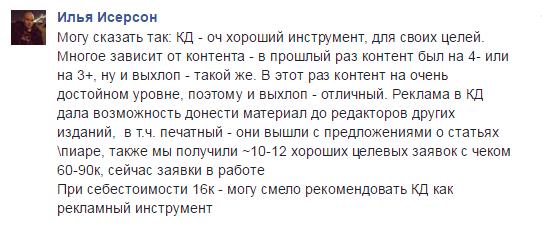 Илья Исерсон отзыв