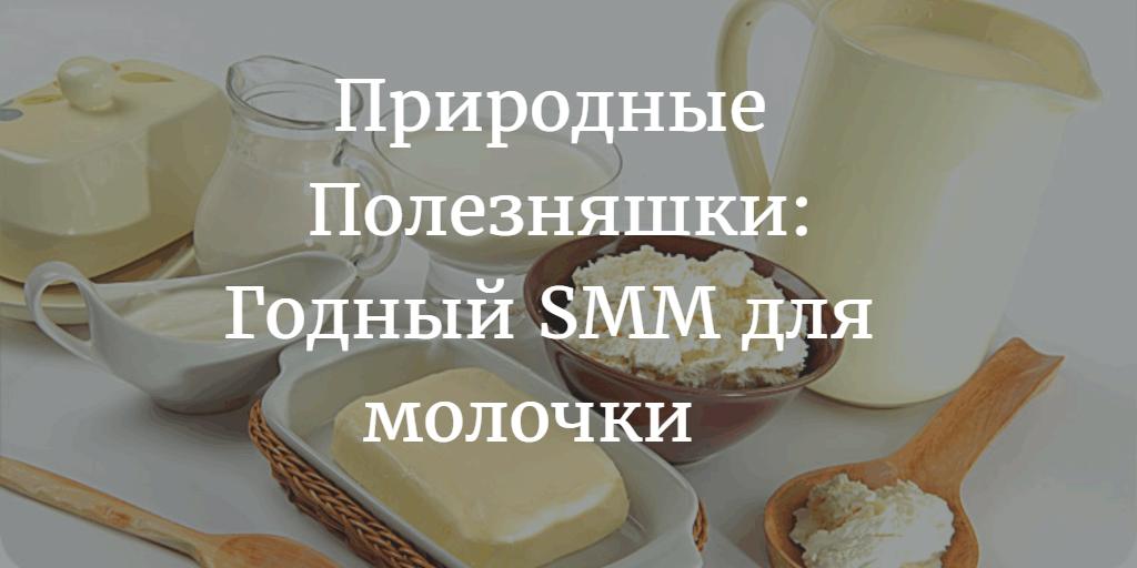 Как создать SMM для молочки