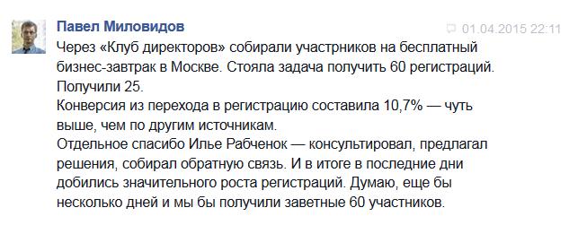 Павел Миловидов отзыв