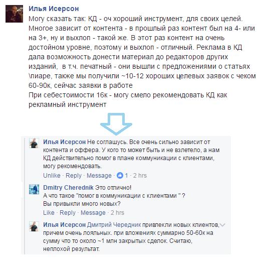 Илья Исерсон отзыв по Клубу директоров на 1 000 000 рублей продаж