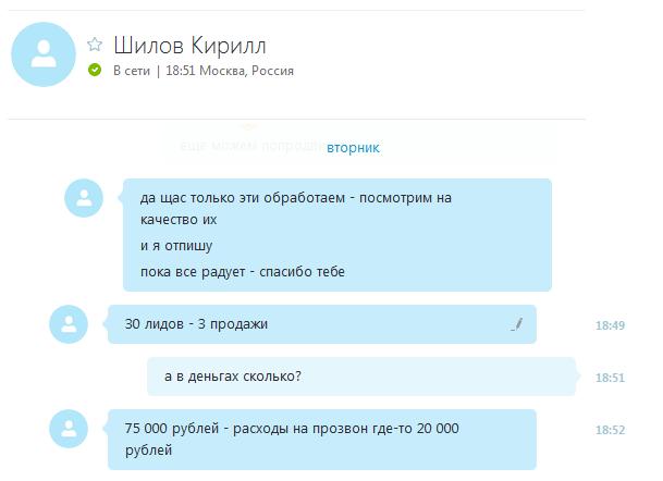 Отзыв Geek Кирилл Шилов 30 лидов 3 продажи